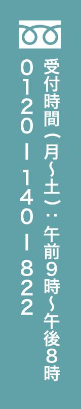 受付時間(月〜土):午前9時〜午後8時