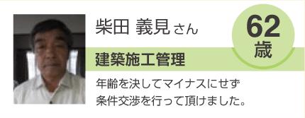 柴田義見 建築施工管理 62歳 年齢を消してマイナスにせず条件交渉を行っていただけました。