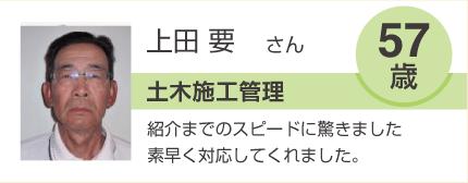 上田要 土木施工管理 57歳 紹介までのスピードの驚きました。素早く対応してくれました。