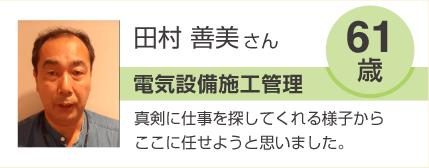 田村善美 電気設備施工管理 61歳 真剣に仕事を探してくれる様子からここに任せようと思いました。
